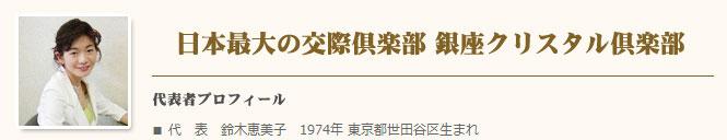 銀座クリスタル倶楽部代表者プロフィール